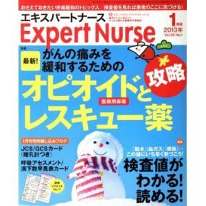 Expert Nurse(2013年1月号) 月刊誌/照林社(その他)|bookoffonline