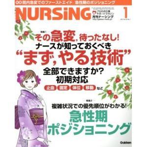 月刊 Nursing(2013年1月号) 月刊誌/学研プラス(その他)|bookoffonline