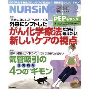 月刊 Nursing(2013年2月号) 月刊誌/学研プラス(その他)|bookoffonline
