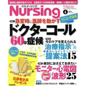 月刊 Nursing(2013年4月号) 月刊誌/学研プラス(その他)|bookoffonline