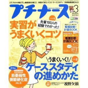 プチナース(2014年3月号) 月刊誌/照林社(その他)|bookoffonline