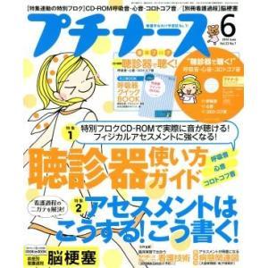 プチナース(2014年6月号) 月刊誌/照林社(その他)|bookoffonline