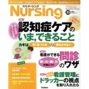 月刊 Nursing(2013年10月号) 月刊誌/学研プラス(その他)|bookoffonline
