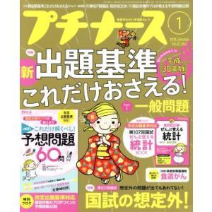プチナース(2018年1月号) 月刊誌/照林社(その他)|bookoffonline