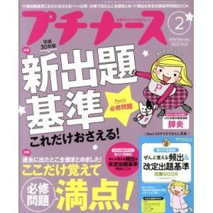プチナース(2018年2月号) 月刊誌/照林社(その他)|bookoffonline