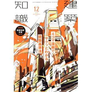 建築知識(2015年12月号) 月刊誌/エクスナレッジ(その他)|bookoffonline