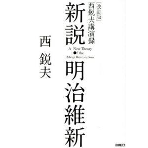 新説・明治維新 西悦夫講演録 改訂版 CDなし/西悦夫(著者)