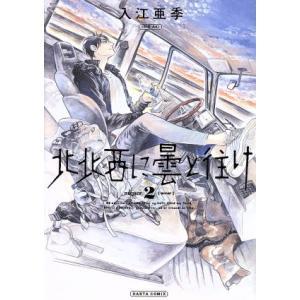 北北西に曇と往け(2) ハルタC/入江亜季(著者)