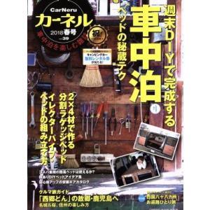 カーネル(vol.39) 週末DIYで完成する車中泊ベッドの秘蔵テク CHIKYU−MARU MOOK/地球丸(その他)
