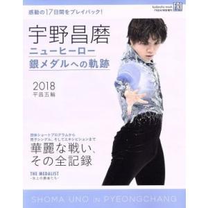 宇野昌磨 ニューヒーロー銀メダルへの軌跡 講談社...の商品画像