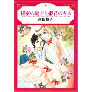 秘密の騎士と姫君のキス エメラルドCロマンス/岸田黎子(著者)|bookoffonline
