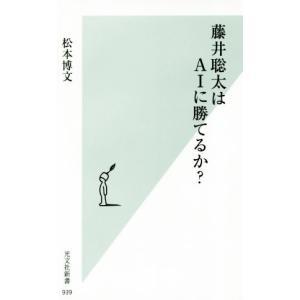 藤井聡太はAIに勝てるか? 光文社新書939/松本博文(著者...