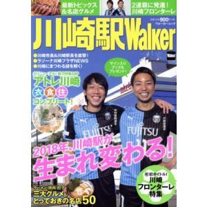 川崎駅Walker ウォーカームック/KADOKAWA(その他)