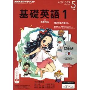 NHKラジオテキスト 基礎英語1 CD付き(2015年5月号) 月刊誌/NHK出版(その他)|bookoffonline