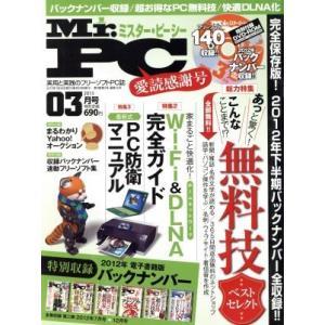 MR.PC(2013年3月号) 月刊誌/晋遊舎(その他)|bookoffonline