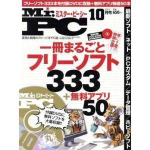 MR.PC(2013年10月号) 月刊誌/晋遊舎(その他)|bookoffonline