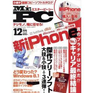 MR.PC(2013年12月号) 月刊誌/晋遊舎(その他)|bookoffonline