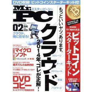 MR.PC(2014年2月号) 月刊誌/晋遊舎(その他)|bookoffonline