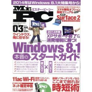 MR.PC(2014年3月号) 月刊誌/晋遊舎(その他)|bookoffonline