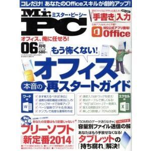 MR.PC(2014年6月号) 月刊誌/晋遊舎(その他)|bookoffonline
