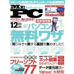 MR.PC(2014年12月号) 月刊誌/晋遊舎(その他)|bookoffonline