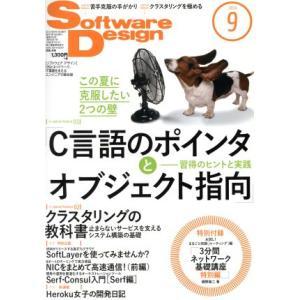Software Design(2014年9月号) 月刊誌/技術評論社(その他)|bookoffonline