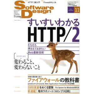 Software Design(2015年11月号) 月刊誌/技術評論社(その他)|bookoffonline