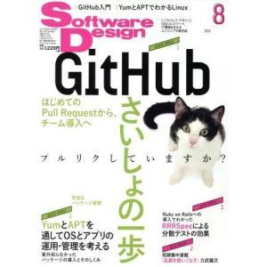 Software Design(2016年8月号) 月刊誌/技術評論社(その他)|bookoffonline