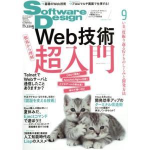 Software Design(2017年9月号) 月刊誌/技術評論社(その他)|bookoffonline