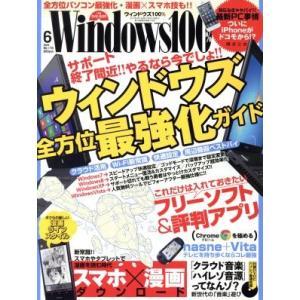 Windows100%(2013年6月号) 月刊誌/晋遊舎(その他)|bookoffonline