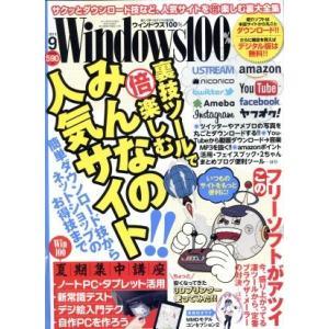 Windows100%(2013年9月号) 月刊誌/晋遊舎(その他)|bookoffonline