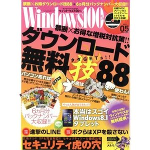 Windows100%(2014年5月号) 月刊誌/晋遊舎(その他)|bookoffonline