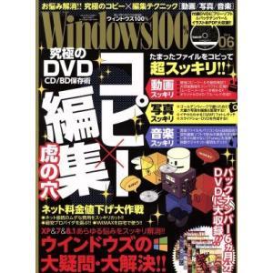 Windows100%(2014年6月号) 月刊誌/晋遊舎(その他)|bookoffonline