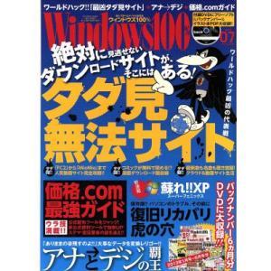 Windows100%(2014年7月号) 月刊誌/晋遊舎(その他)|bookoffonline