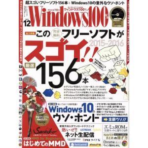 Windows100%(2015年12月号) 月刊誌/晋遊舎(その他)|bookoffonline