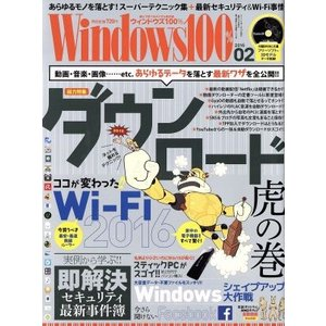 Windows100%(2016年2月号) 月刊誌/晋遊舎(その他)|bookoffonline