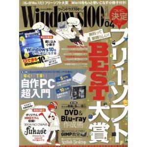 Windows100%(2016年4月号) 月刊誌/晋遊舎(その他)|bookoffonline