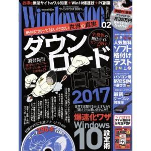 Windows100%(2017年2月号) 月刊誌/晋遊舎(その他)|bookoffonline