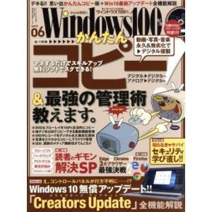 Windows100%(2017年6月号) 月刊誌/晋遊舎(その他)|bookoffonline