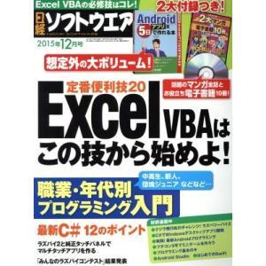 日経ソフトウエア(2015年12月号) 月刊誌/日経BPマーケティング(その他)