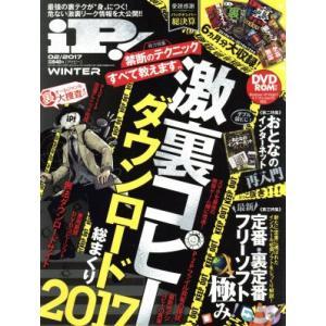 iP!(2017年2月号) 月刊誌/晋遊舎(その他)|bookoffonline