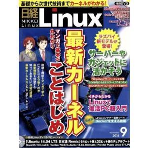 日経Linux(2014年9月号) 月刊誌/日経BPマーケティング(その他)|bookoffonline