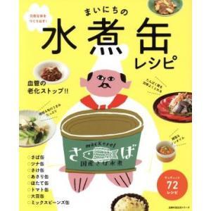 まいにちの水煮缶レシピ 元気な体をつくり出す! 主婦の友生活シリーズ/主婦の友社(その他)