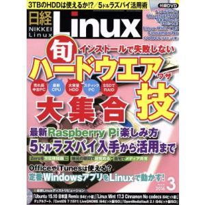 日経Linux(2016年3月号) 月刊誌/日経BPマーケティング(その他)|bookoffonline