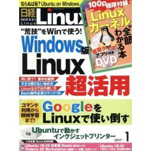 日経Linux(2017年1月号) 月刊誌/日経BPマーケティング(その他)|bookoffonline