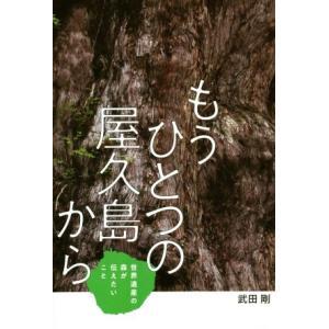 もうひとつの屋久島から 世界遺産の森が伝えたいこと フレーベル館ノンフィクション/武田剛(著者)