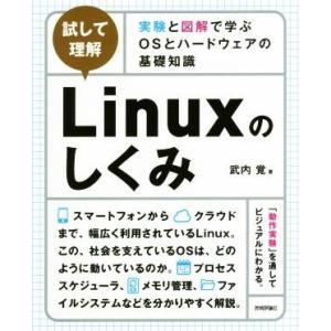 試して理解 Linuxのしくみ 実験と図解で学ぶOSとハードウェアの基礎知識/武内覚(著者)