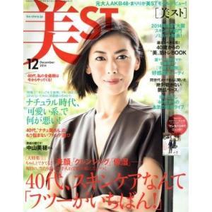 美ST(2014年12月号) 月刊誌/光文社(その他)