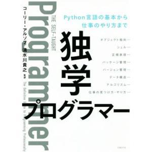 独学プログラマー Python言語の基本から仕事のやり方まで/コーリー・アルソフ(著者),清水川貴之...