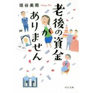 老後の資金がありません 中公文庫/垣谷美雨(著者) bookoffonline